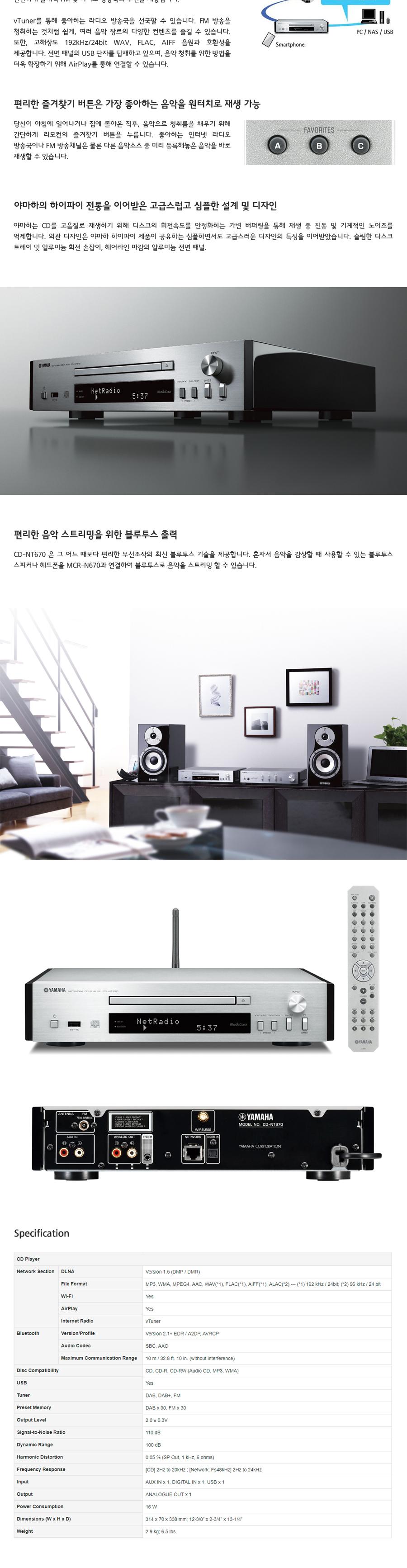 yamaha cd cd nt670 a 670. Black Bedroom Furniture Sets. Home Design Ideas